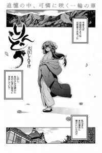 【エロ漫画】ロリ巨乳のお嬢様が国のお偉いさんにエロ奉仕して乱交セックスしてる【犬江しんすけ エロ同人】