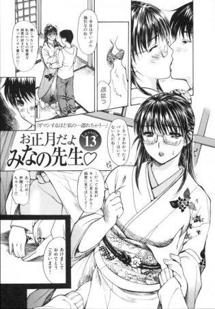 【エロ漫画】巨乳の眼鏡っ子お姉さん着物姿に発情して羞恥中出しセックスwww覗かれてることに興奮しておまんこ疼いちゃう~【MGジョー エロ同人】
