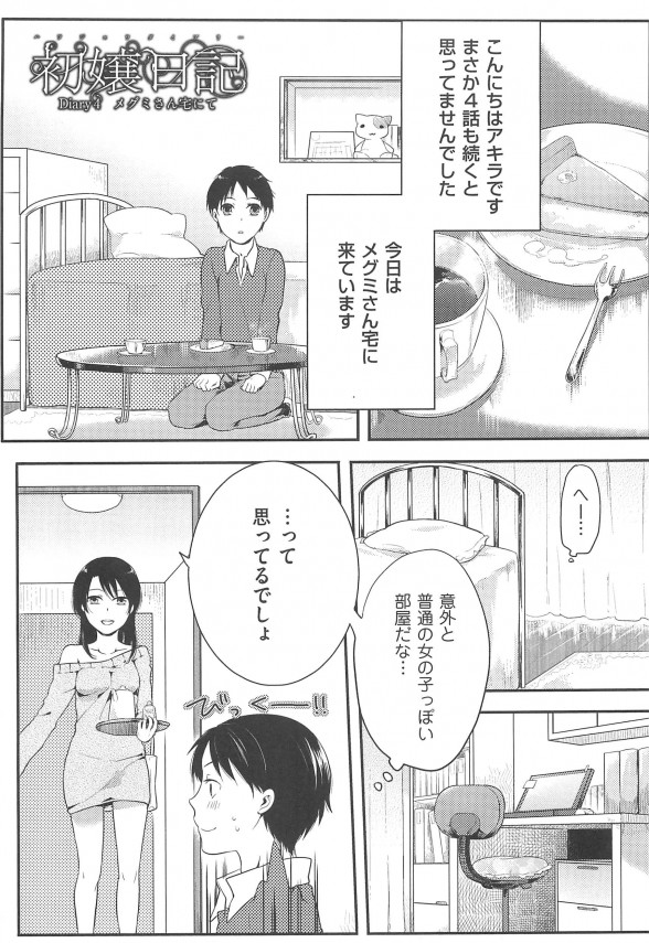 【エロ漫画】恋人になったお姉さんに今度は猫耳コスプレさせられるM男君【紅威ヨル エロ同人】
