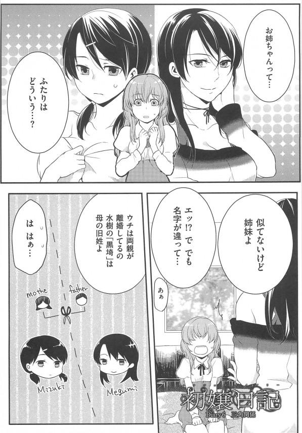 【エロ漫画】女装男子が好きなお姉さんとレズの妹!そんな変態姉妹に巻き込まれて3Pの展開【紅威ヨル エロ同人】