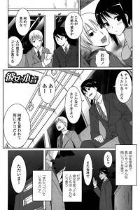 【エロ漫画同人誌】可愛くて巨乳だけど無表情な彼女がサイコーwエッチ始まったら…【金たロウ】
