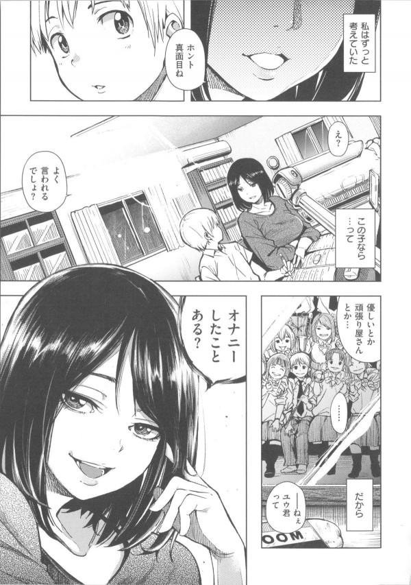 【エロ漫画同人誌】巨乳家庭教師が真面目な男の子を逆レイプしたら凄いヤリチンになっちゃったw【kanbe】