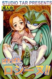 【ベルセルク エロ同人・エロ漫画】ロシーヌがガッツを魔力で倒してジルとともにちんこ痴女りつつ複数チンコで囲んでジルの処女奪っちゃってるよw