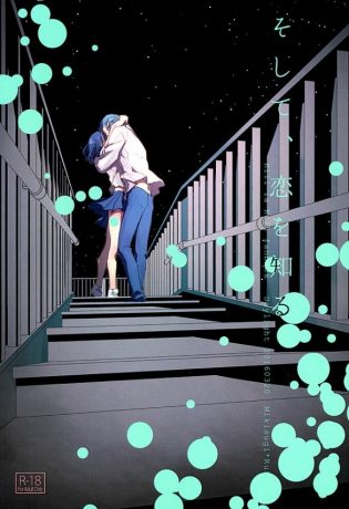 【キルラキル エロ同人】流子が愛九郎とラブラブでセックスしまくりなんだがw【無料 エロ漫画】