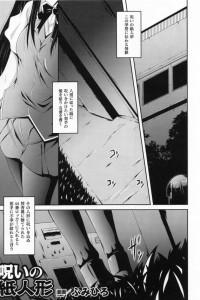 【エロ漫画】ロリ女子校生が呪いにかけられ触手に襲われてるw触手が2穴を犯しまくって取り込まれちゃったwww