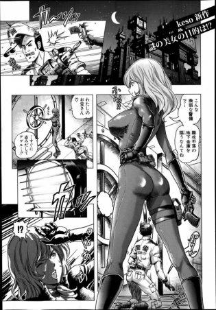 【エロ漫画】捕らわれた巨乳盗賊が媚薬塗られて責められまくってるw巨根挿入されて調教されたと思ったら・・・