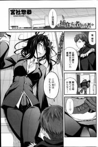 【エロ漫画】家に帰ったら巨乳美女が酔いつぶれて寝てるんだがw起きたと思ったら逆レイプされたから反撃してガッツリ中出しセックスしたった