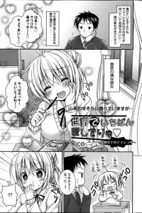 【エロ漫画】お菓子ばかり食べてる巨乳彼女の体重図ろうと保健室に行ったらチン長測られたw勃起時も採寸したいからって中出しセックスしてるしwww