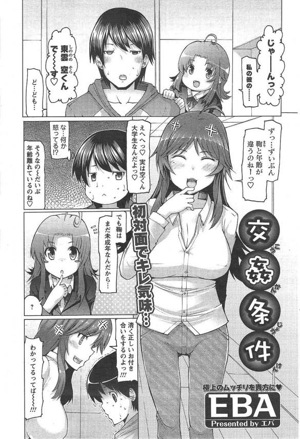 【エロ漫画】ロリな娘が彼氏連れてきたから娘に手を出させないように巨乳母がエロ奉仕してるw連続中出しセックスまでしてるしw