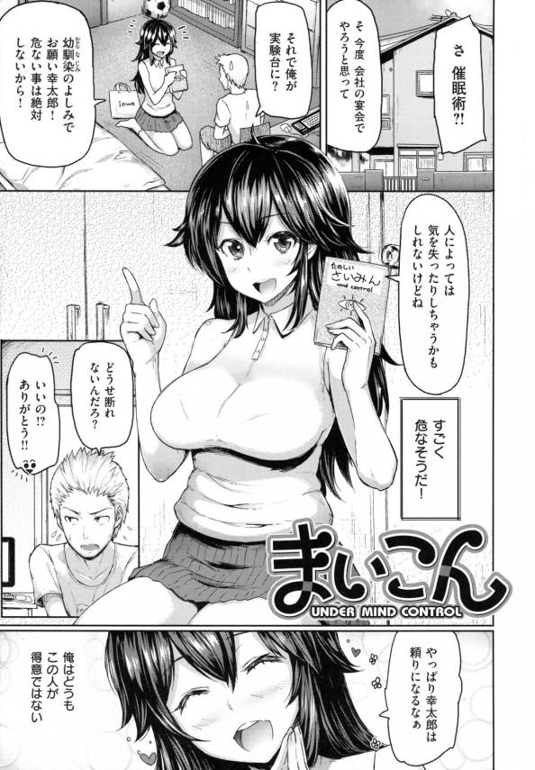 【エロ漫画】巨乳の幼馴染と喧嘩したらキスしてって言われてしたら勃起しちゃってそのままセックスしちゃったンゴwww