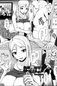 【エロ漫画】巨乳JKが援交でお金だけ持って逃げようとしたら拘束されちゃって中出しセックスされちゃったンゴw