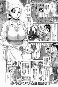 【エロ漫画】巨乳の母親が子供を育てる為にセックスしまくってるのを知った未成熟娘がおかあさんみたいになりたいって思ったら