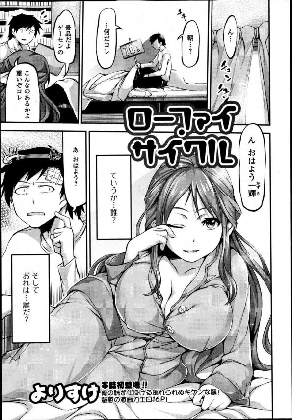 【エロ漫画】目が覚めると記憶喪失になってて目の前に巨乳の彼女って言ってる女がいるンゴw思いだす為にエッチ始めて中出しセックスしたら
