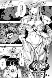 【エロ漫画同人誌】巨乳騎士がショタ悪魔に拘束されて調教されちゃってるw【ヴッチャ】