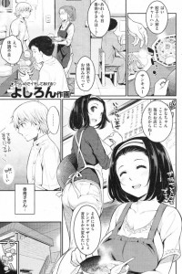 【エロ漫画同人誌】無防備におっぱい晒しちゃってる子持ち人妻におっぱいマッサージしてたら…【よしろん】