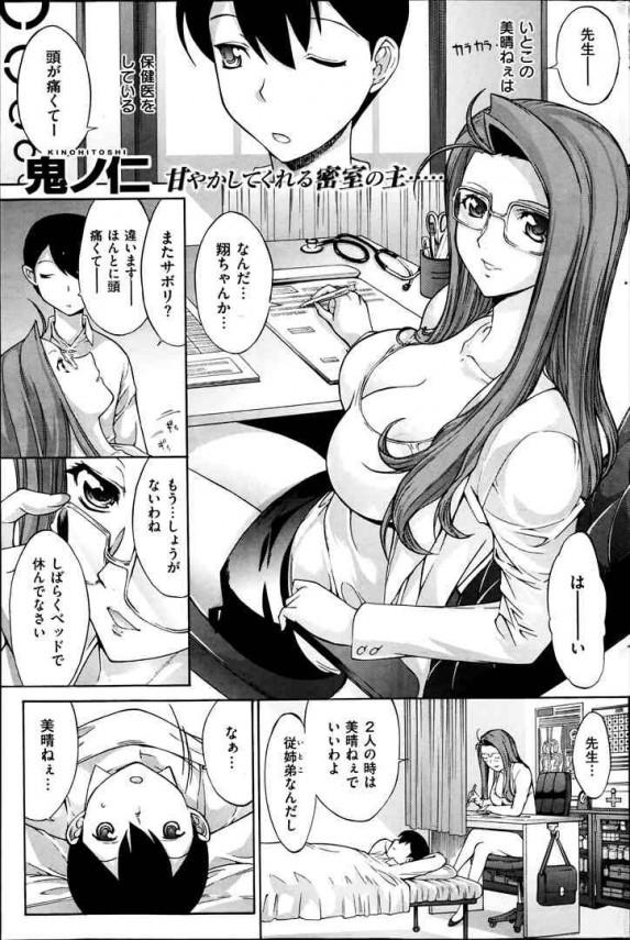 【エロ漫画】従姉で保健の先生でもある巨乳お姉さんがたまらなく恋しくて離婚話聞いたら理性のタガが外れちんこガン突きぶっかけ顔射w