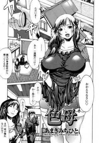 【エロ漫画】卑猥な玩具オナニーで淫らによがるムチムチ熟女の義母の姿見て以来収まらない性欲の全てをぶつけてNTRセックスしちゃってるw