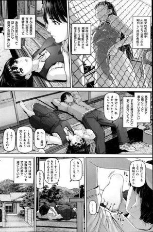 【エロ漫画】男子達からは高嶺の花扱いされ女子には妬まれて孤立した美人JKのオナニー姿みて以来エッチな関係になってある日逆レイプwww