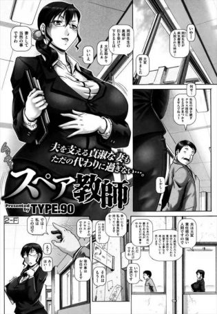 【エロ漫画】入院中の旦那に代わって担任受け持つことになった巨乳人妻教師がとんでもない不良だらけのクラスで輪姦レイプされちゃってるw