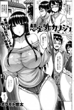 【エロ漫画】彼女の家に遊びに行って彼女の巨乳母親と二人っきりになったら誘惑されちゃったンゴwww