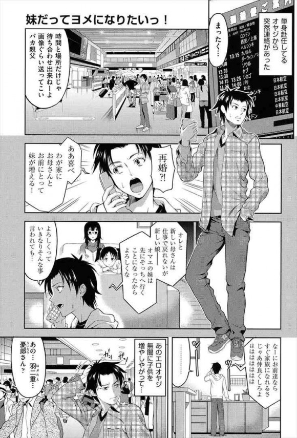 【エロ漫画同人誌】父の再婚で外人の義妹できたら日常的に近親相姦してる二人の妹がライバルに慌てて兄チンコ痴女りご奉仕3P【たかのゆき】