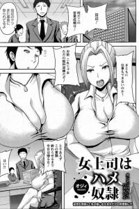 【エロ漫画同人誌】いつもうるさい巨乳上司の弱みを握ったから脅して肉便器にしたったw【オジィ】
