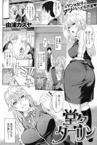 【エロ漫画同人誌】仕事先の巨乳で綺麗な先輩に告ったらいい反応してたからそのままセックスしますた【由浦カズヤ】