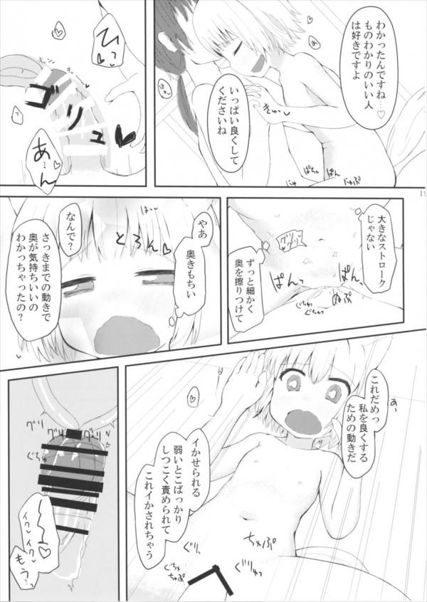 【東方】貧乳ロリ犬走がちんこ手コキフェラしてパイパンまんこに中出しセックスされちゃうよw【エロ漫画・エロ同人誌】 17