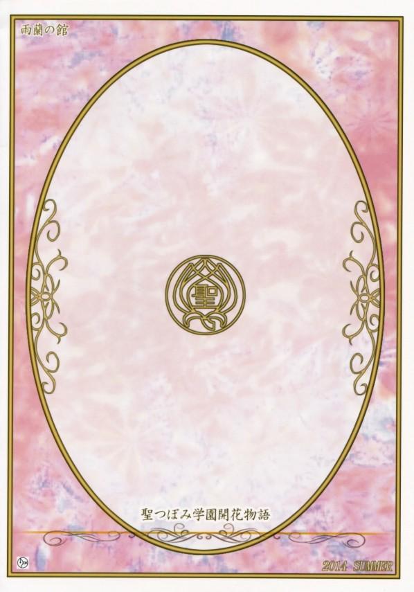 【エロ漫画・エロ同人】スク水女子小学生や水玉パンツの女子たちにエッチな生活指導www-52