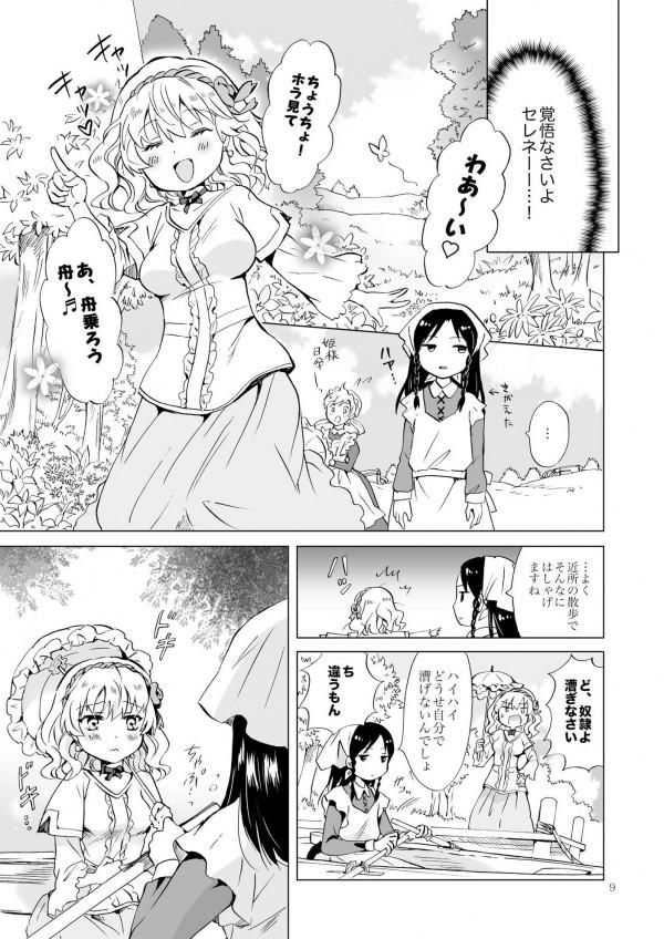 【エロ漫画・エロ同人】生意気な姫様と美少女メイドのイチャイチャ百合っちゃうのが可愛すぎるwww-8