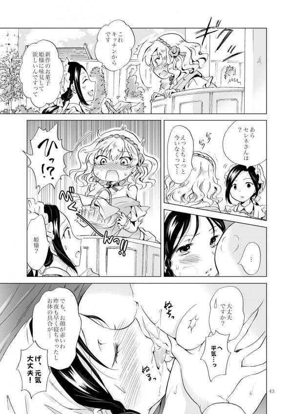【エロ漫画・エロ同人】生意気な姫様と美少女メイドのイチャイチャ百合っちゃうのが可愛すぎるwww-42
