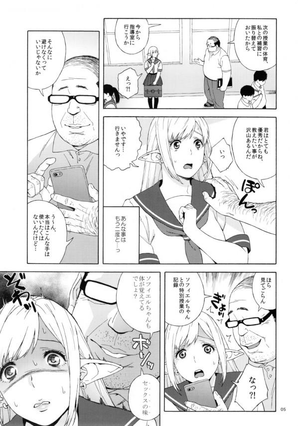 【エロ漫画・エロ同人】女子高生のエルフが変態で卑怯な教師に犯されまくる-4
