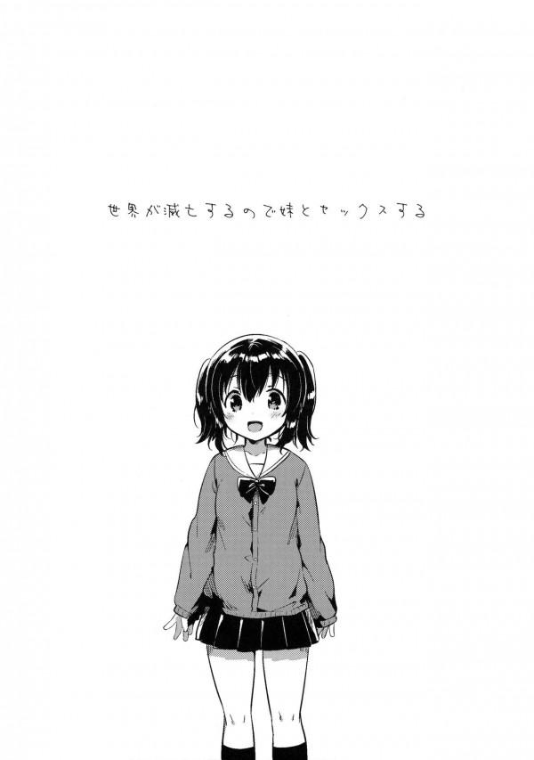 【エロ漫画・エロ同人】予知夢を見る兄は妹とセックスする事にした!-4
