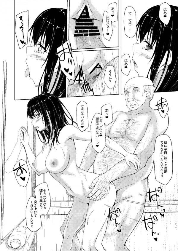 援交JK気持ち良くなったら懇願セックス・・・NTRされてるよwww【エロ同人誌・エロ漫画】-63