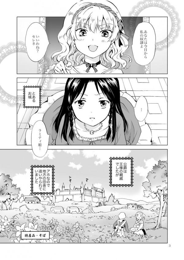 【エロ漫画・エロ同人】生意気な姫様と美少女メイドのイチャイチャ百合っちゃうのが可愛すぎるwww-2