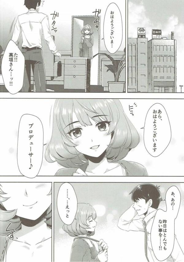 【デレマス】楓とPがホテルでラブラブイチャセックスしちゃうよww【エロ漫画・エロ同人誌】 29
