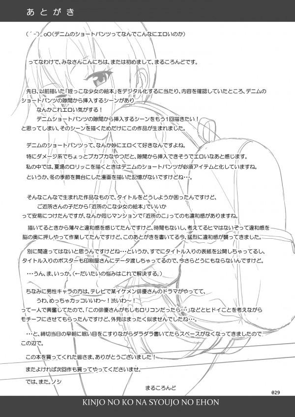 【エロ漫画】まだおっぱいも小さいままのロリ少女がお小遣いをねだってきます【無料 エロ同人】_28