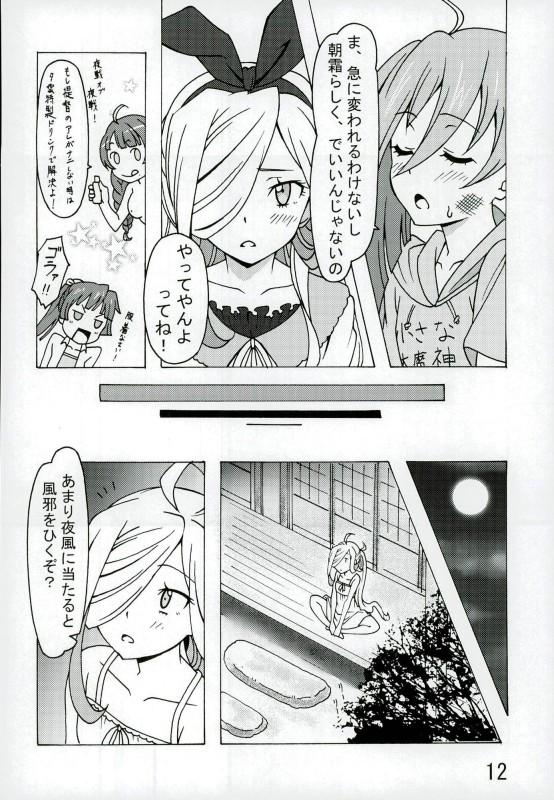 【艦これ エロ漫画・エロ同人誌】朝霜が司令官とねっとりイチャイチャエッチしちゃってるよーww 11