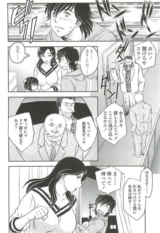 【エロ漫画】極道の家に家庭教師に行ってる男が巨乳姐さんに誘惑されてエッチしちゃった!【無料 エロ同人】-22