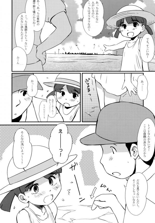 【エロ漫画・エロ同人】海でおしっこを我慢出来なくなった娘が父さんのチンポをフェラwww 3
