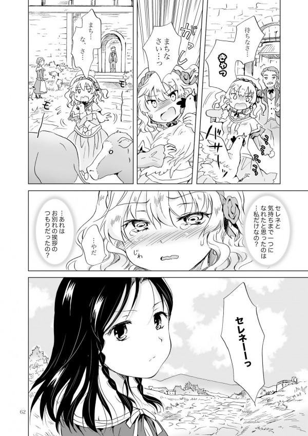 【エロ漫画・エロ同人】生意気な姫様と美少女メイドのイチャイチャ百合っちゃうのが可愛すぎるwww-61