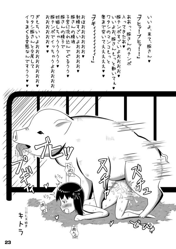 【エロ漫画】触手と蟲の毒で身体中敏感になって、おかしくなるくらい全身犯され【無料 エロ漫画】-22