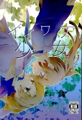 【艦これ エロ同人】秋雲と風雲の百合本wきょにゅー秋雲ちゃんに手マンする風雲ちゃん♪【無料 エロ漫画】