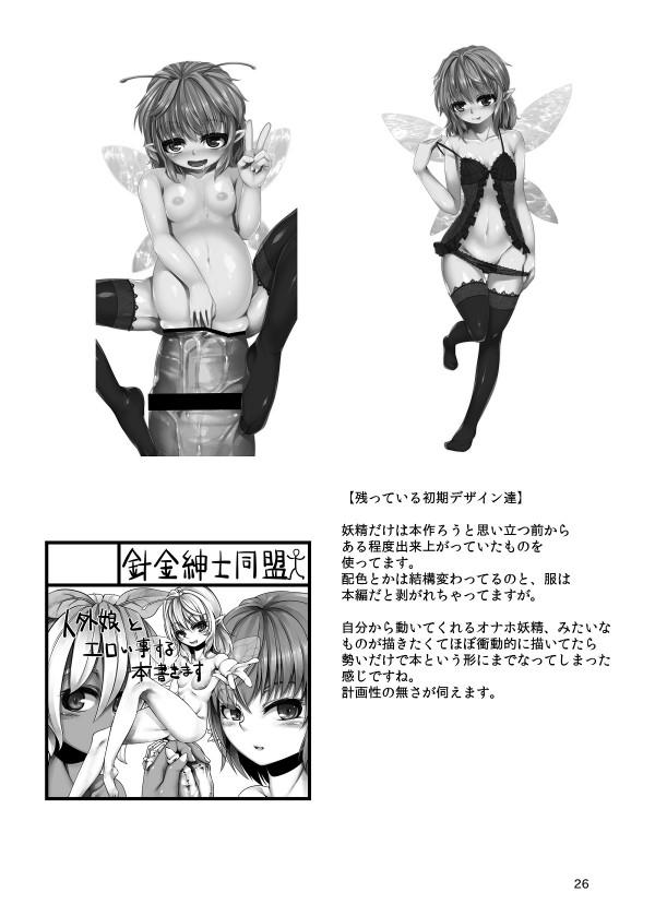 【エロ同人誌・エロ漫画】ファンタジーの世界の可愛い生物達と日替わりエッチ-23