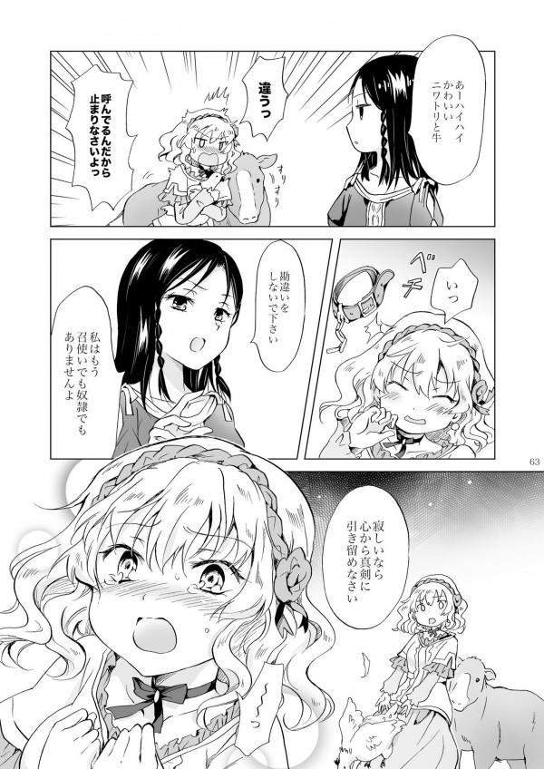 【エロ漫画・エロ同人】生意気な姫様と美少女メイドのイチャイチャ百合っちゃうのが可愛すぎるwww-62