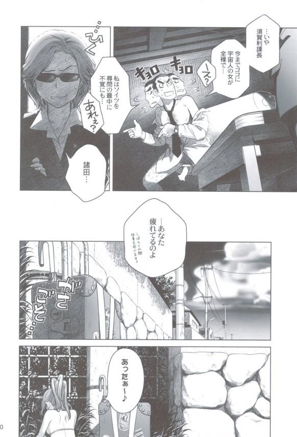 【エロ漫画】宇宙人を逆レイプしてマグナムでイかせて発射した話しだおwww【無料 エロ同人】-3-29