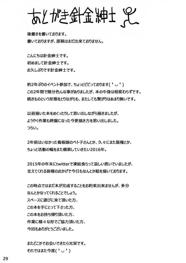 【エロ同人誌・エロ漫画】ファンタジーの世界の可愛い生物達と日替わりエッチ-67