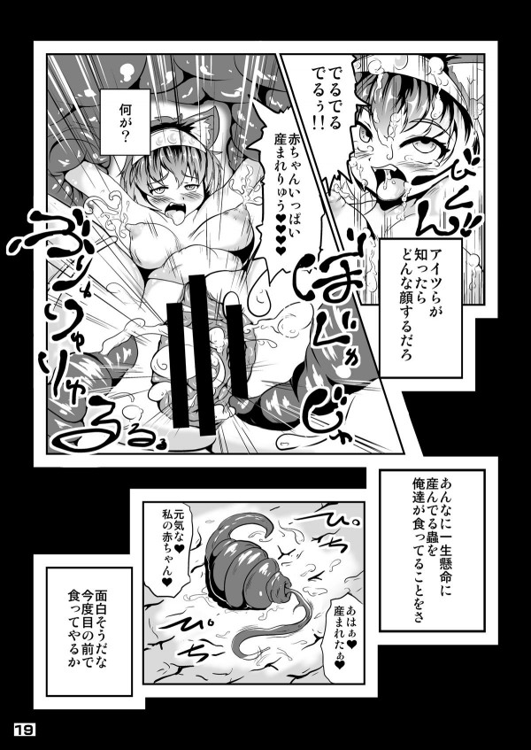 【エロ漫画】触手と蟲の毒で身体中敏感になって、おかしくなるくらい全身犯され【無料 エロ漫画】-18
