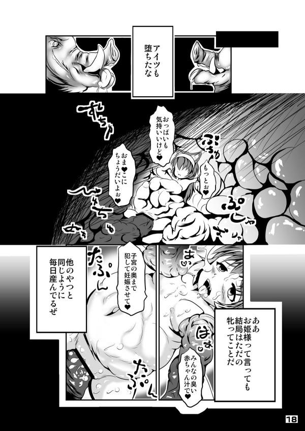 【エロ漫画】触手と蟲の毒で身体中敏感になって、おかしくなるくらい全身犯され【無料 エロ漫画】-17