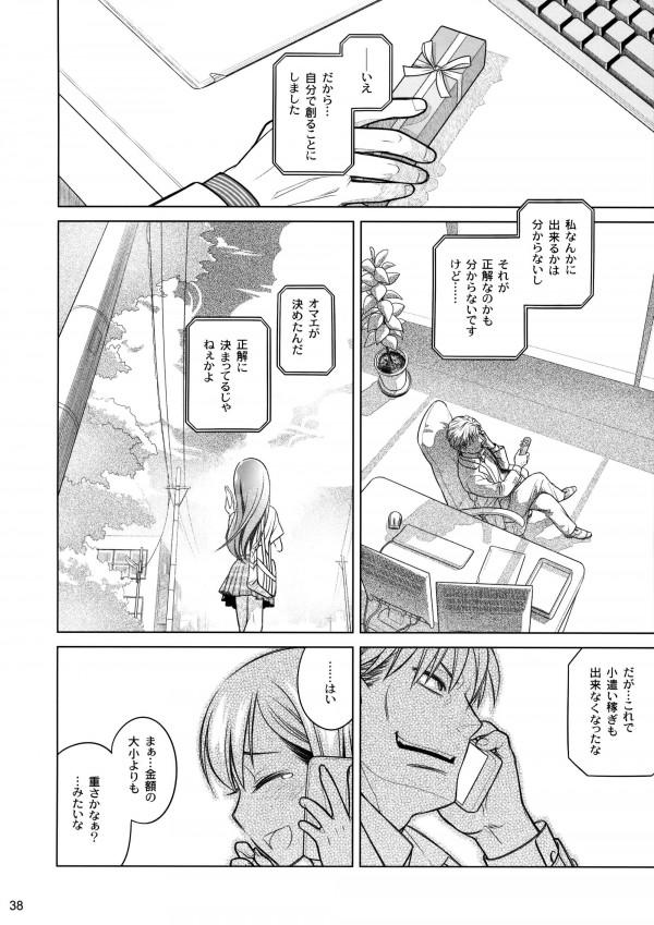 郷田の欲望w処女優等生を調教中出しだぜwww【エロ漫画・エロ同人】-37